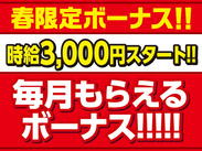 \とにかく稼げる/最初の3日間は特別時給3000円★その後も高時給1200円以上◎