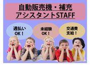 ★☆未経験OK☆★ 専任スタッフの充実のサポート+研修で どなたも安心のお仕事スタートが可能です! ※イメージです