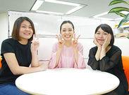 駅チカ!土日祝休みでプライベートも充実☆笑顔あふれる職場でスタートしませんか?