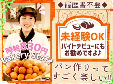 【パン屋STAFF】美味しいドーナツに菓子パン人気の新作パンも作れるように☆好きを活かせるバイト、始めちゃおう!▼未経験OK▼社員割引あり