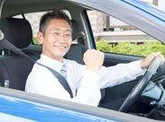 働き方は自由に選べます★あなたに合った働き方が出来るのでプライベートも充実!女性ドライバーも活躍中です!