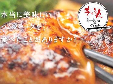 """肉汁たっぷり!30年間研鑽を繰り返してきた、絶品ハンバーグが人気な""""ぎゅう丸""""★★ 一緒にお店を盛り上げていきましょう!"""