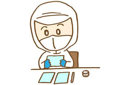 1日5h~のシフトで大募集!! 日中のみのお仕事◎ 接客以外のお仕事をお探しの方にピッタリ♪ 座って黙々働けます!