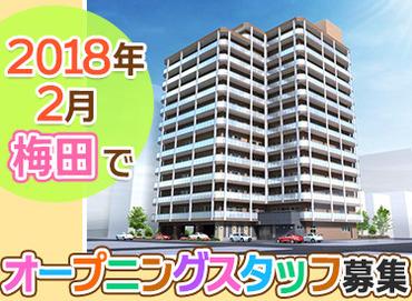 【介護スタッフ】オープニングスタッフ大募集☆