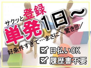 【化粧品の検品・包装】◆登録制◆ 短期も単発も◎1日~OK!\NO履歴書&写真♪/手ぶらで登録OK◎*365日いつでも働ける☆毎日がお給料日♪