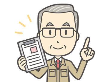 <お仕事内容はとっても簡単> ドライバーさんの点呼や事務処理など すぐに覚えられる内容です。