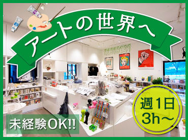 \のんびり癒しの空間*/ 現代アートから伝統的な日本画まで、 さまざまな作品を楽しめるミュージアムでお仕事♪