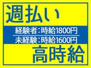 ≪高時給1600円~≫★★ 週2でサクッと稼いじゃおう~♪。*
