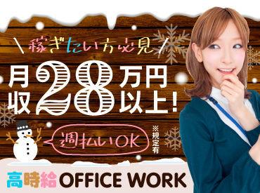 ☆大人気!オフィスワーク☆ 高時給のお仕事ばかり♪ オープニング案件も多数! フルなら月収28万円以上も叶う!