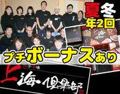 餃子酒場のお店「上海倶楽部」 仕事は簡単な盛り付けや調理など サポートがメインです☆