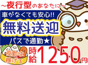 イチオシ業務はJR/地下鉄・琴似駅、 麻生駅の3ヶ所から無料送迎あり★ お車がない方でも安心して通えます◎