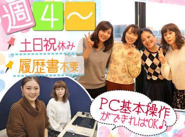 仙台駅チカオフィスで採用事務のお仕事♪ 先輩スタッフが丁寧にお教えしますので PC操作ができれば、事務経験がなくても大丈夫◎