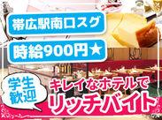 憧れのお洒落な空間で働くChance☆ <時給900円×学生歓迎>なリッチバイト♪ 帯広駅から秒で出勤できちゃうのも魅力の1つ!