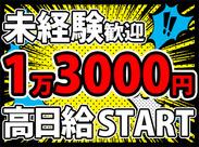 ◆すぐ住める寮を用意! 他にも日払い/入社祝い金5万円/直行直帰OKなど嬉しい待遇たくさん!先輩も気さくな人ばかりですよ♪