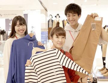 ◆既存店では、未経験スタートのスタッフが多数活躍中◆接客の基本から洋服のたたみ方まで、丁寧にお教えします◎