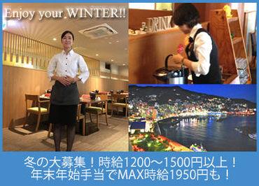 【リゾートSTAFF】<住込OK!箱根・伊豆・熱海のリゾートバイト>年末年始手当(12/31~1/3)がつく1週間短期も♪学生さんで土日限定も◎まずは登録!!