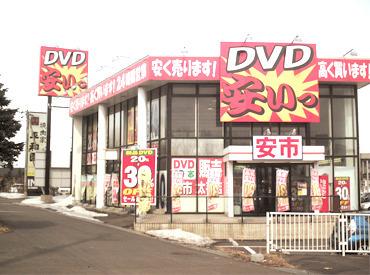 【店内STAFF】【【 DVD 安いっ 】】…でお馴染みの『安市』 STAFF大募集!!★週3日~シフト相談OK!!