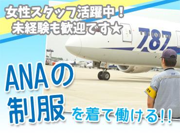 『空港の裏側ってこんな風になっているんだ~!』と 毎日ワクワク楽しい気持ちでお仕事できますよ♪