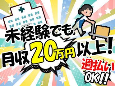 簡単な軽作業のお仕事! ★特別な知識などは全く必要ナシ★ 未経験でも安定して20万円以上GET!