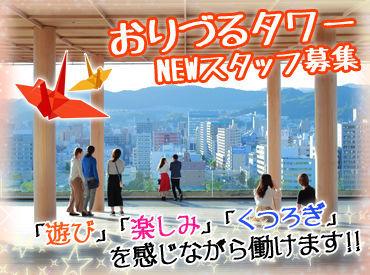 ~広島の文化を世界に発信する『おりづるタワー』~ 広島の過去・現在・未来を一堂に臨むことができる唯一無二の空間です☆