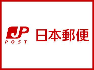 【コールセンターStaff】≪安心・安定の日本郵便コールセンター!!≫~未経験スタート大歓迎!!~郵便局の社内問い合わせに答えていくお仕事です♪