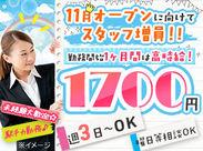◆オープンに向けてNewメンバー大増員◆最初の1ヶ月は時給UP♪週3日~OKでプライベートも充実さUP!