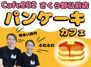 さくら野内★ふわふわのパンケーキを提供する「Cafe202」☆ 大人気のお店でスタッフ大募集!! このチャンスを逃さないで♪