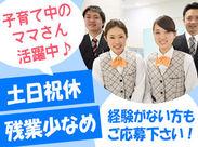 株式会社ソラストは東証1部上場企業です。安定した環境で勤務したい方、ぜひお気軽にご応募下さい。