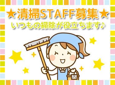 【清掃スタッフ】この秋は、家事をお仕事にしませんか?シフトは選べる2パターン★自分のペースで働けるのがポイントです!