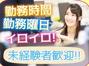 注目のオフィスワーク★『佐川急便の事務スタッフ』アットホームな職場で安定 して働きたい方におすすめ♪