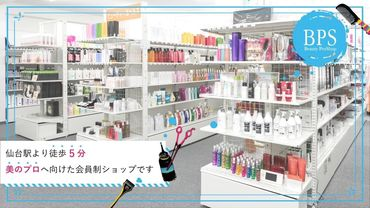 立地も仙台駅より徒歩5分、メーカーも多彩、美容雑貨も豊富に取り揃え、必要な商材が目で見て選べる便利な美容専門ショップです!