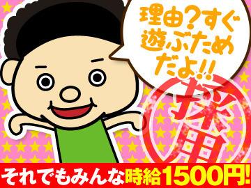 【販売/PR/受付】\春の入社お祝い金10万円キャンペーン/【3か月で100万円稼げる】&【日払いOK(規定有)】で大満足ライフをスタートさせよう♪