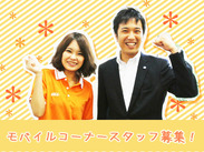 【高時給1450円】×【高待遇】★ «担当»がついて、しっかりフォロー! 週休2日制で、プライベートも大切にできます◎