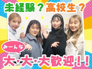 時給1,200円☆ インセンティブでもガッツリ稼げる!!
