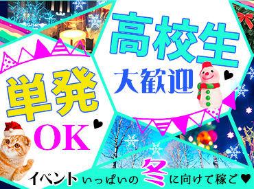 年末・クリスマスにむけてサクッと稼げる☆彡 1都3県に勤務地多数あり◎ 高校生もOK!