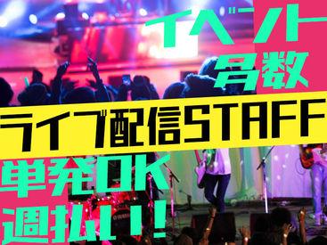 人気バンドのライブSTAFFを大募集!