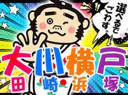 ◆京浜エリアの他にも勤務先多数!期間限定求人もあり♪+ ご応募はお早めに(^^)/