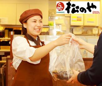 【キッチンSTAFF】調理はカンタン!マニュアルで安心!「松屋」が運営するとんかつ専門店!☆高校生~シニアまで多数活躍中☆