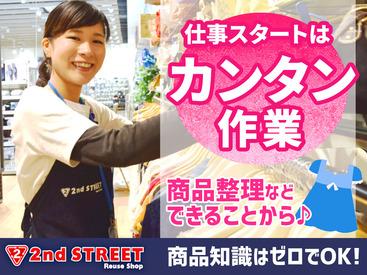 【リユースショップSTAFF】★楽しいリユースShop「2nd STREET」★有名ブランド~無名の名品までイロイロあります♪気に入った商品は【社員割引】でGET◎