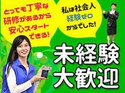 ☆‒ はっきり言って稼げます ‒☆ 待遇が超充実♪時給1500円&日払い週払いもOK!