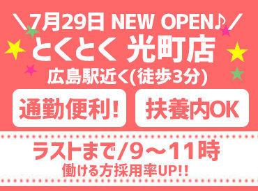 広島駅チカ まかないあり/働き方自由.... 最高の条件ばかり(*'▽') この求人を見つけたアナタはラッキー♪