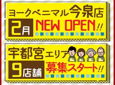 ≪2021年2月OPEN★≫ 新規オープニングStaff大募集◎ 未経験さんも大歓迎です!