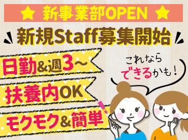 ≪新事業部OPEN★≫ 新しいStaffの募集スタート♪ 日勤×扶養内OK×カンタン!