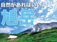 大自然を満喫!! 北海道旭岳でリゾートバイト 。