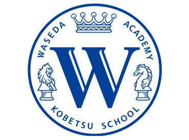 難関校の合格を目指す小中高校生を 対象にした個別指導塾、 「早稲田アカデミー 個別進学館」で 新規メンバーを大募集♪