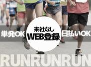 今限定のマラソンイベントあり! <履歴書はいりません>だから思い立ったら登録⇒ひまな時間を有効活用!