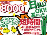 日・週払いOK&高日給8000円!! 短時間勤務もありますよ~♪