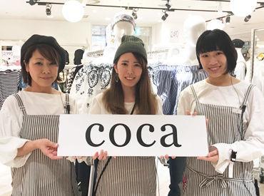 """好きをバイトに♪ 人気急上昇中の""""coca"""" 未経験OK♪ぜひ、ご応募ください!"""