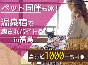 福島県でも有数の温泉宿『ニュー扇屋』は なんとペット同伴での宿泊も可能! お仕事中の癒しにもなります…♪.*~
