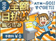"""<オープニング100名以上の大量募集> """"月収31万円以上も可!"""" ⇒つまり2ヶ月で62万円以上も…♪"""